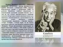 Ясунарі Кавабата (1899-1972) - видатний японський письменник, офіцер французь...