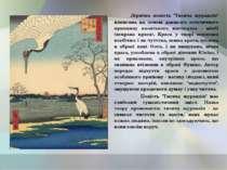 """Лірична повість """"Тисяча журавлів"""" написана на основі давнього естетичного при..."""