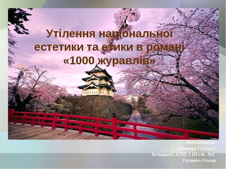 Утілення національної естетики та етики в романі «1000 журавлів» Підготувала:...