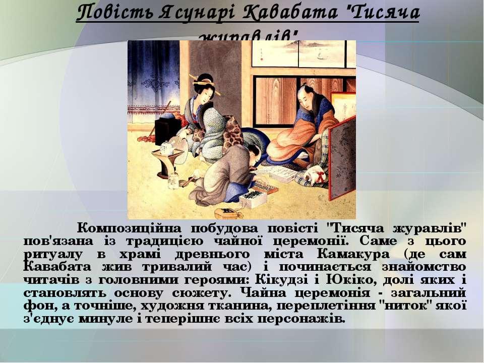 """Повість Ясунарі Кавабата """"Тисяча журавлів"""" Композиційна побудова повісті """"Тис..."""