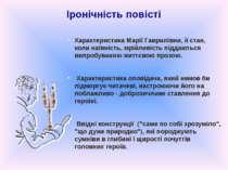 Іронічність повісті Характеристика Марії Гаврилівни, її стан, коли наївність,...