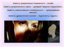Замість романтичної таємничості – спокій. Замість романтичного героя – «добри...