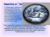 """Заметіль в """" Заметілі"""" О. Пушкін вірив у вирішальну роль випадку в житті. Він..."""