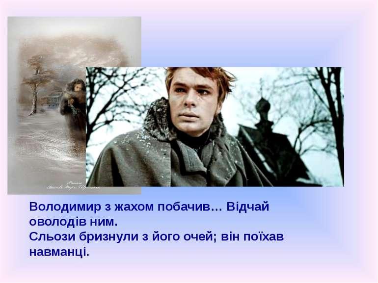 Володимир з жахом побачив… Відчай оволодів ним. Сльози бризнули з його очей; ...