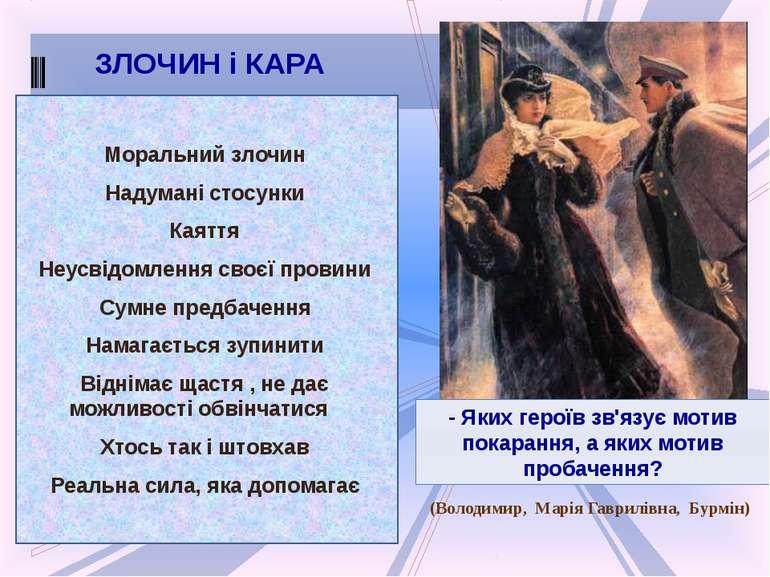Моральний злочин Надумані стосунки Каяття Неусвідомлення своєї провини Сумне ...