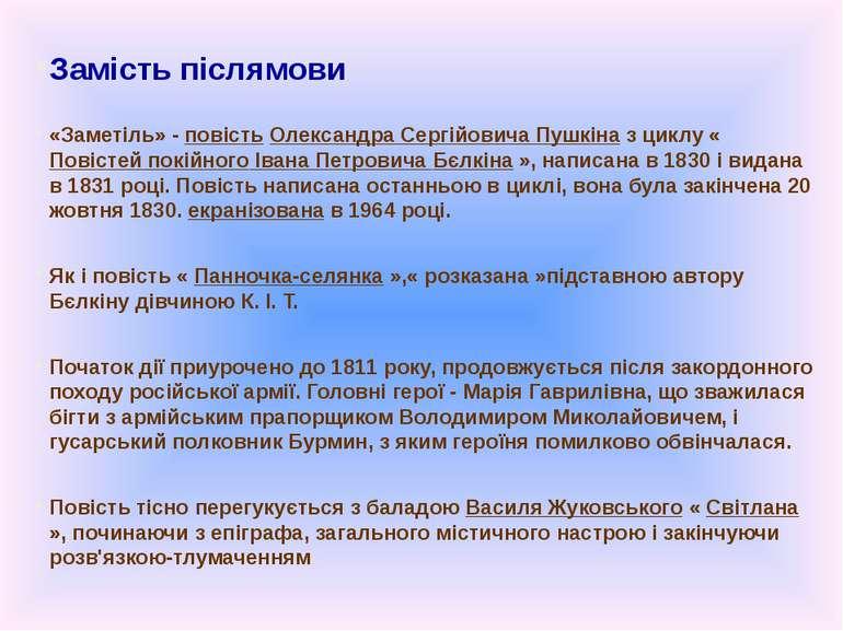 Замість післямови «Заметіль» - повість Олександра Сергійовича Пушкіна з циклу...