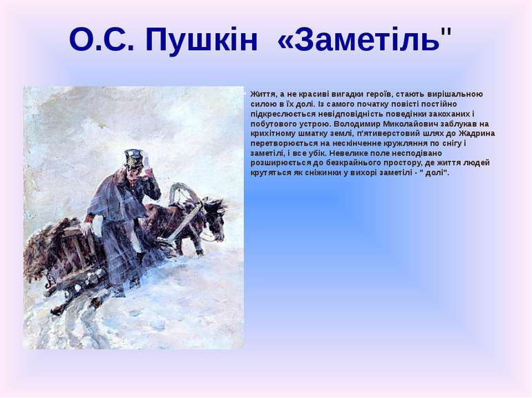 """О.С. Пушкін «Заметіль"""" Життя, а не красиві вигадки героїв, стають вирішальною..."""