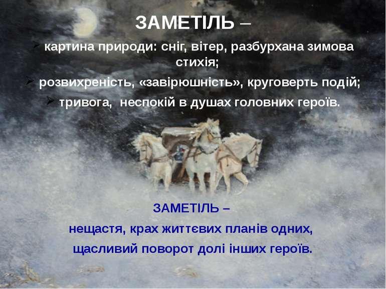 ЗАМЕТІЛЬ – картина природи: сніг, вітер, разбурхана зимова стихія; розвихрені...