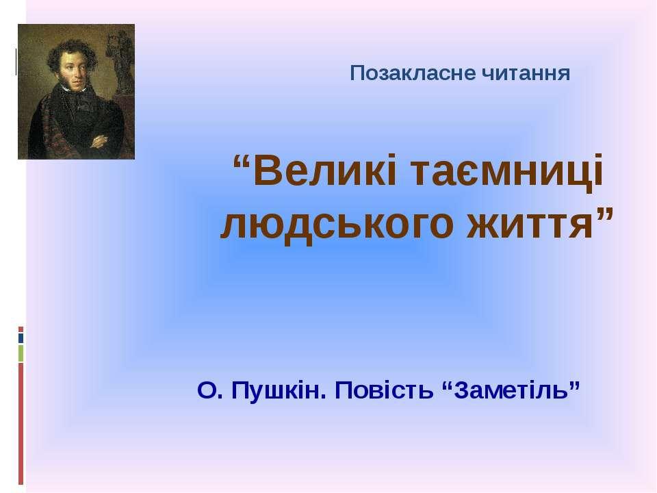 """""""Великі таємниці людського життя"""" О. Пушкін. Повість """"Заметіль"""" Позакласне чи..."""