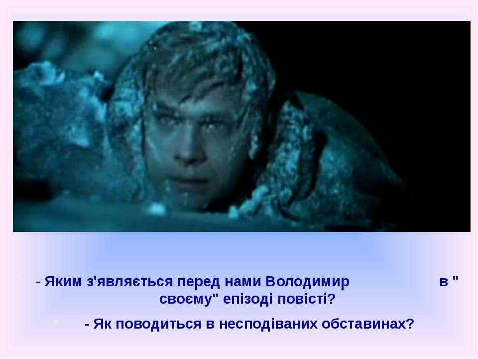 """- Яким з'являється перед нами Володимир в """" своєму"""" епізоді повісті? - Як пов..."""