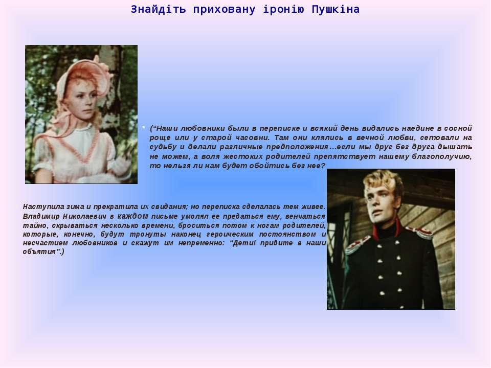 Знайдіть приховану іронію Пушкіна Наступила зима и прекратила их свидания; но...