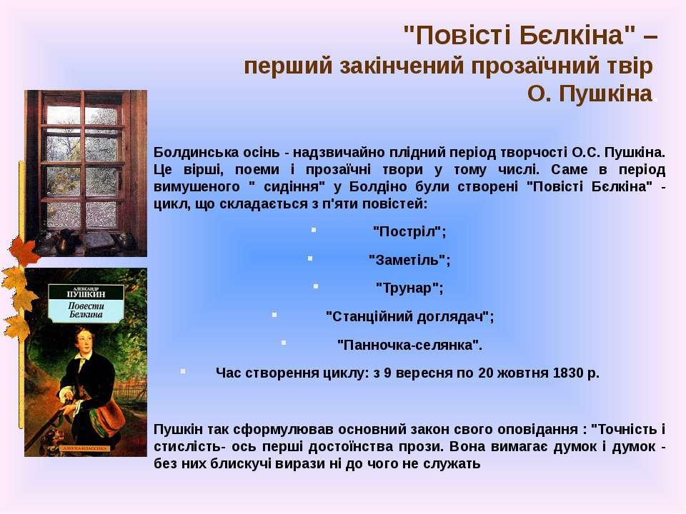 """""""Повісті Бєлкіна"""" – перший закінчений прозаїчний твір О. Пушкіна. Болдинська ..."""