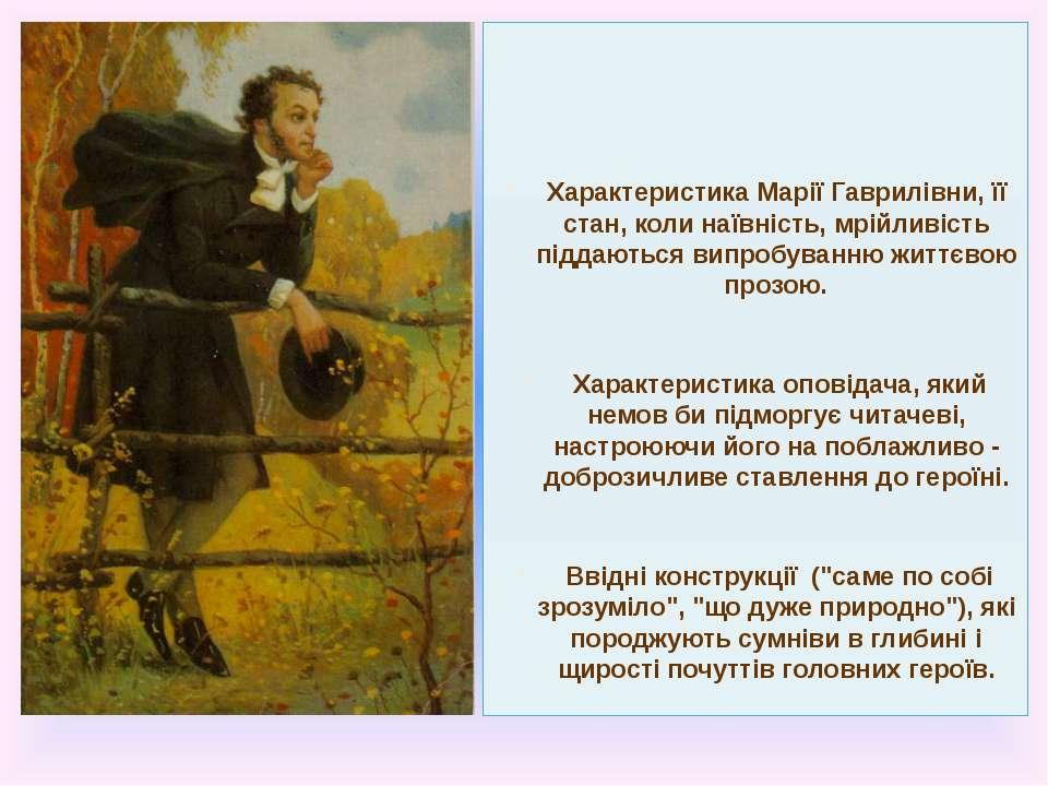Характеристика Марії Гаврилівни, її стан, коли наївність, мрійливість піддают...