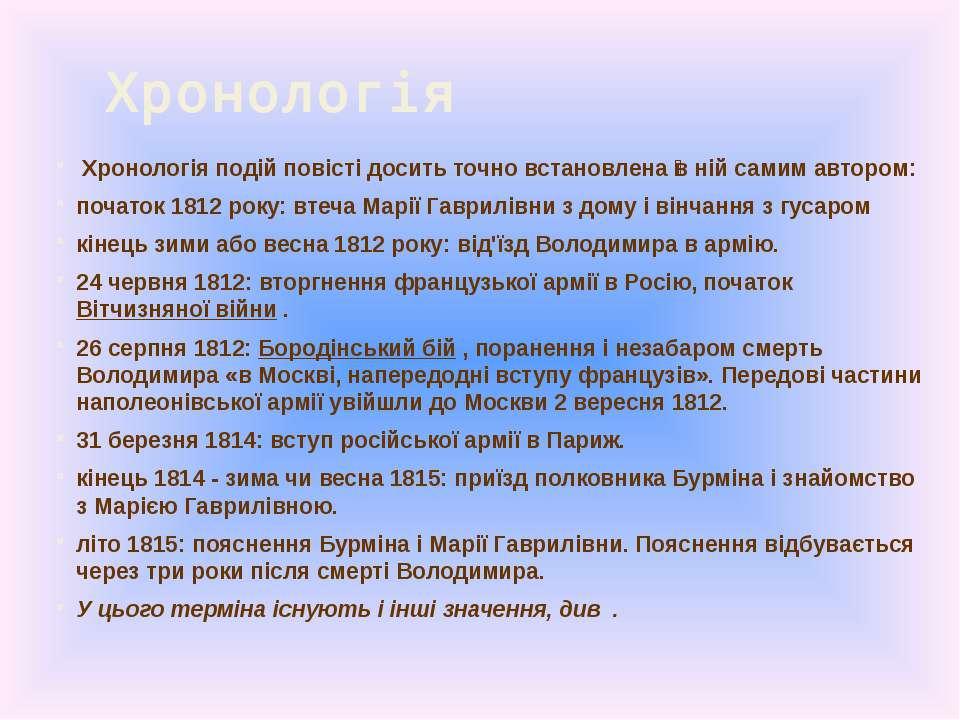 Хронологія Хронологія подій повісті досить точно встановлена в ній самим авто...