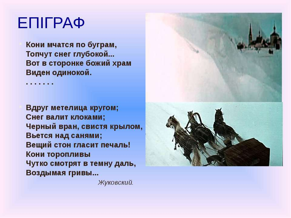 ЕПІГРАФ Кони мчатся по буграм, Топчут снег глубокой... Вот в сторонке божий х...