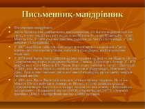 Письменник-мандрівник Письменник-мандрівник Жюль Верн не був «кабінетним» пис...