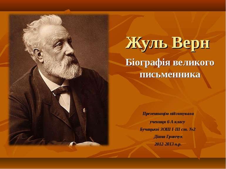 Жуль Верн Біографія великого письменника Презентацію підготувала учениця 6-А ...
