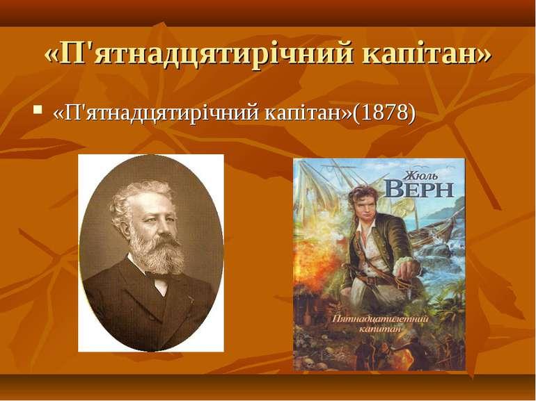 «П'ятнадцятирічний капітан» «П'ятнадцятирічний капітан»(1878)