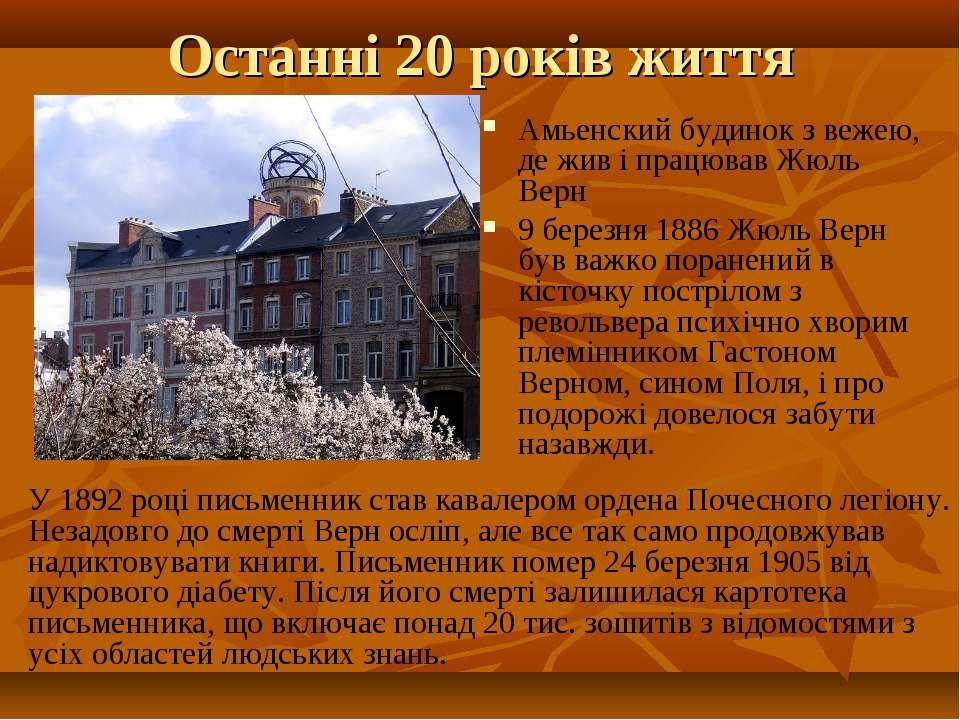 Останні 20 років життя Амьенский будинок з вежею, де жив і працював Жюль Верн...