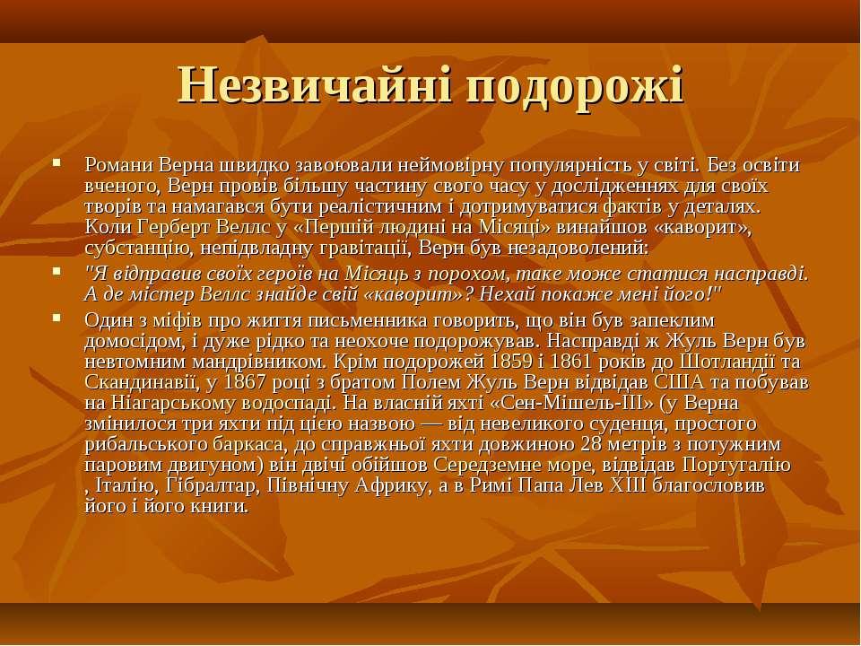 Незвичайні подорожі РоманиВерна швидко завоювали неймовірну популярність у с...