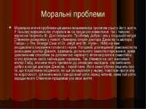 Моральні проблеми Морально-етичні проблеми цікавили письменника протягом усьо...
