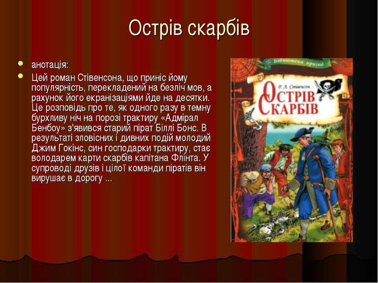 Острів скарбів анотація: Цей роман Стівенсона, що приніс йому популярність, п...