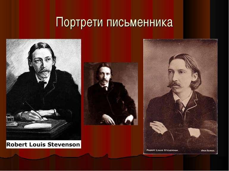 Портрети письменника