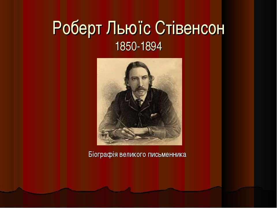 Роберт Льюїс Стівенсон 1850-1894 Біографія великого письменника