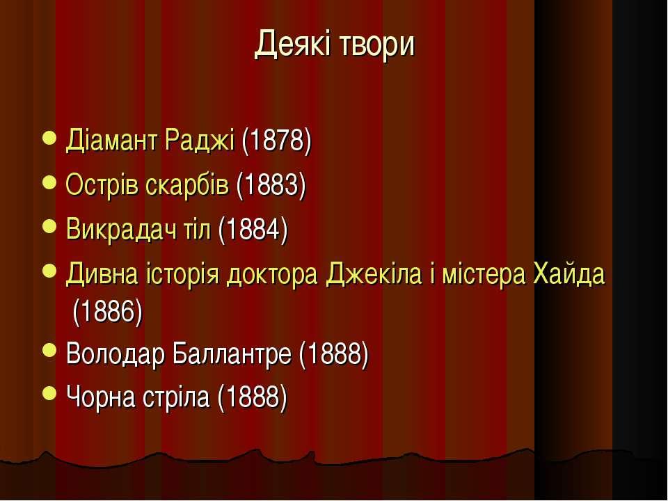 Деякі твори Діамант Раджі(1878) Острів скарбів(1883) Викрадач тіл(1884) Ди...