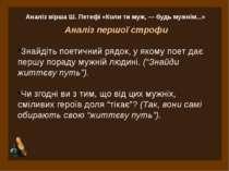 Аналіз вірша Ш. Петефі «Коли ти муж, — будь мужнім...» Аналіз першої строфи З...