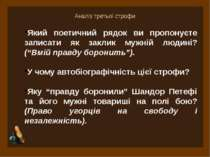 Аналіз третьої строфи Який поетичний рядок ви пропонуєте записати як заклик м...