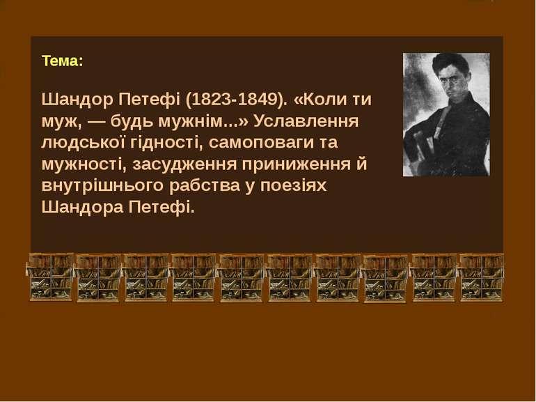 Тема: Шандор Петефі (1823-1849). «Коли ти муж, — будь мужнім...» Уславлення л...
