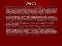 Смерть В історії хвороби Чехова, яку вів у клініці лікар письменника Максим М...