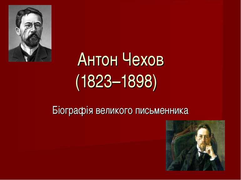 Антон Чехов (1823–1898) Біографія великого письменника