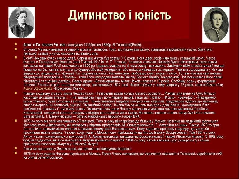 Дитинство і юність Анто н Па влович Че хов народився 17(29)січня 1860р. В Таг...