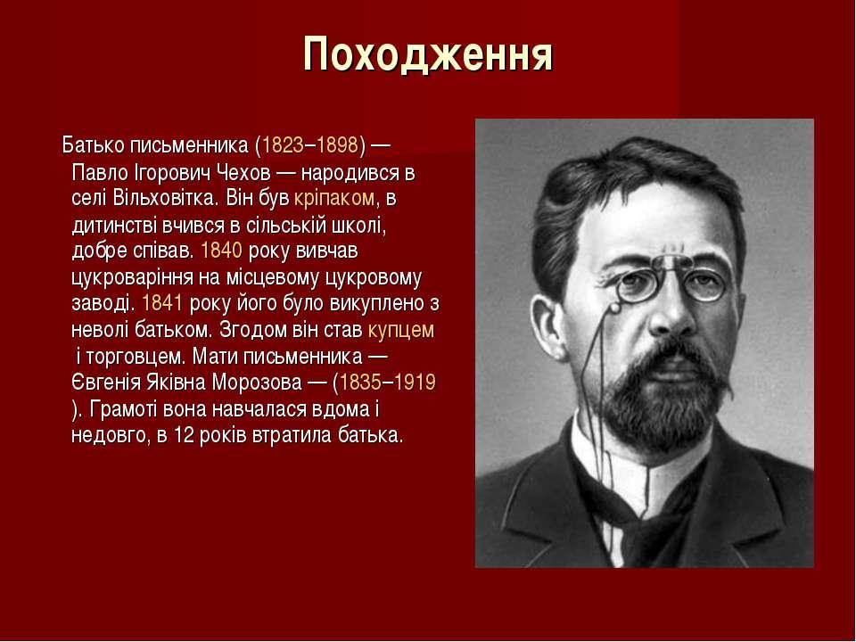 Походження Батько письменника (1823–1898)— Павло Ігорович Чехов— народився ...