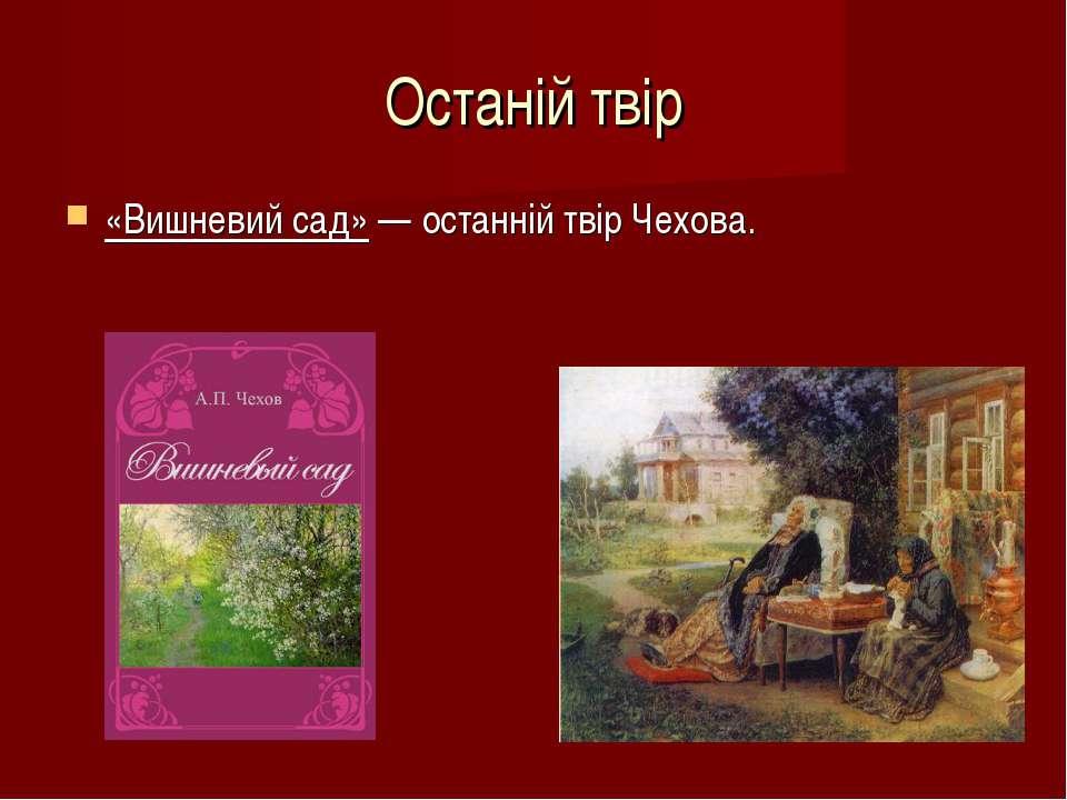 Останій твір «Вишневий сад» — останній твір Чехова.