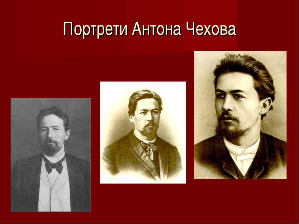 Портрети Антона Чехова