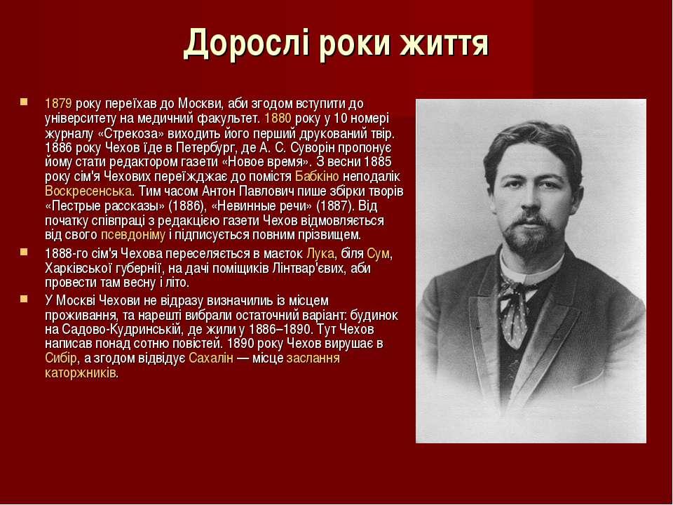 Дорослі роки життя 1879року переїхав до Москви, аби згодом вступити до уніве...