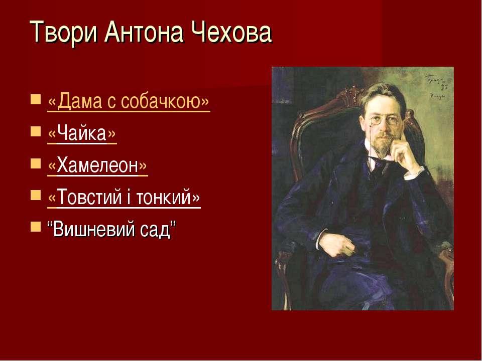 "Твори Антона Чехова «Дама с собачкою» «Чайка» «Хамелеон» «Товстий і тонкий» ""..."