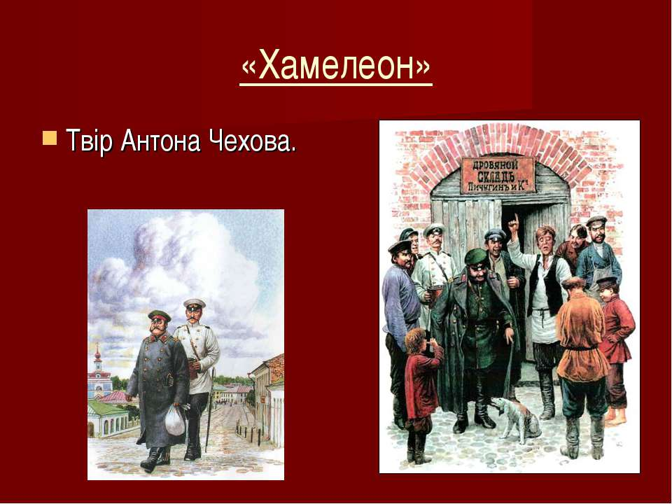 «Хамелеон» Твір Антона Чехова.