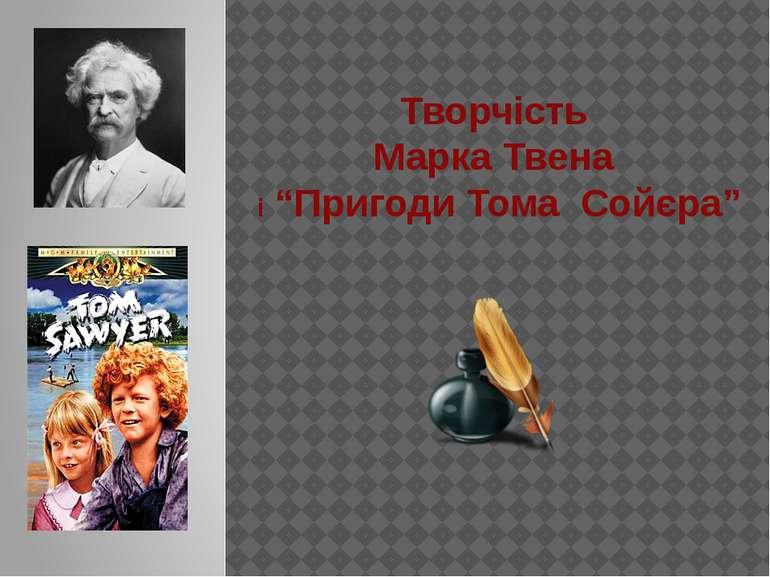 """Творчість Марка Твена і """"Пригоди Тома Сойєра"""""""