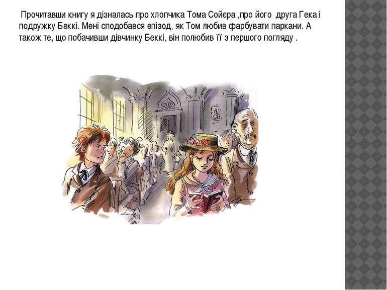 Прочитавши книгу я дізналась про хлопчика Тома Сойєра ,про його друга Гека і ...