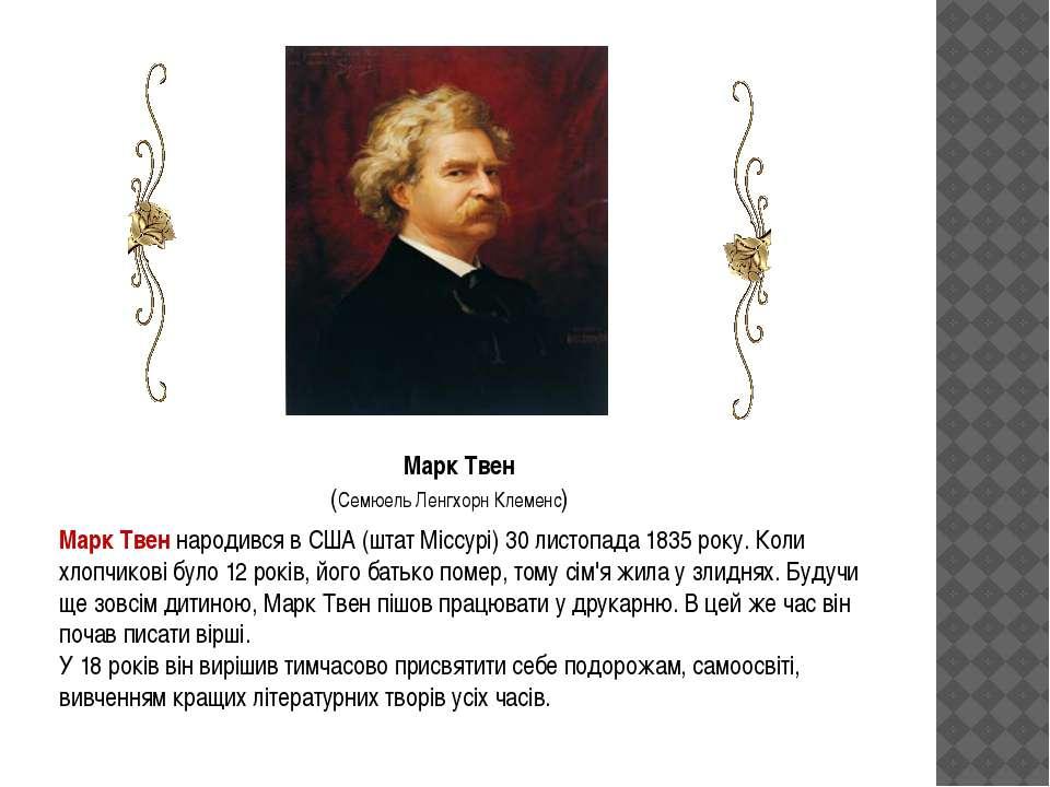 Марк Твеннародився в США (штат Міссурі) 30 листопада 1835 року. Коли хлопчик...