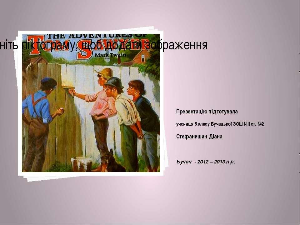 Презентацію підготувала учениця 5 класу Бучацької ЗОШ І-ІІІ ст. №2 Стефанишин...