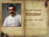 Джозеф Редьярд Кіплінг (30.12.1865 - 18.01.1936) Презентацію підготувала М. П...