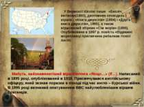 У Вермонті Кіплінг пише «Безліч витівок»(1893), двотомник оповідань і віршів ...