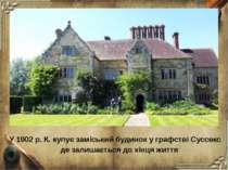 У 1902 р. К. купує заміський будинок у графстві Суссекс, де залишається до кі...