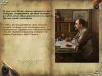 До цього часу Кіплінг написав тринадцять томів оповідань, чотири романи, три ...