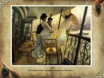 1876. Кіплінг пливе з родиною з Бомбею до Портсмута